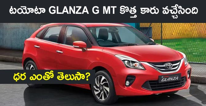 Toyota Glanza G MT launched, price starts at Rs 6.98 lakh