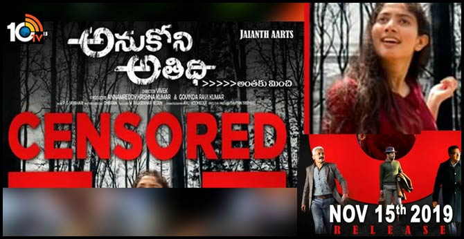 'U' certified thriller Anukoni Athidi will release on November 15th, 2019