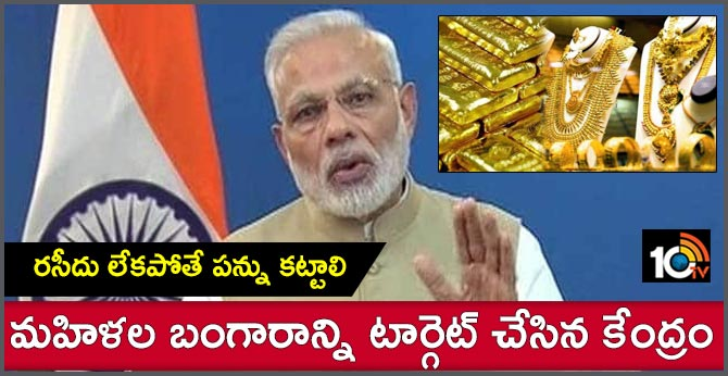 Unaccounted Gold Above a Threshold May Attract Heavy Tax Soon as Govt Plans 'Amnesty' Scheme