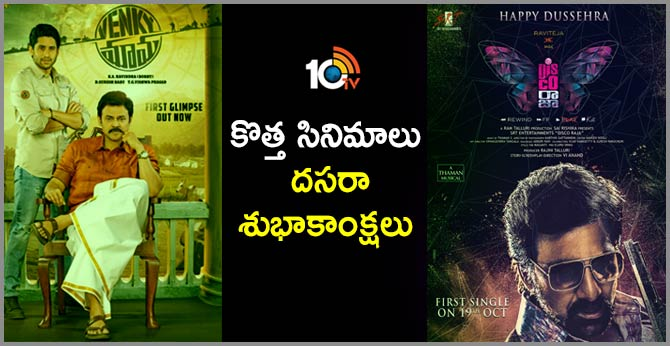 Up Coming Movies Dussehra Wishes