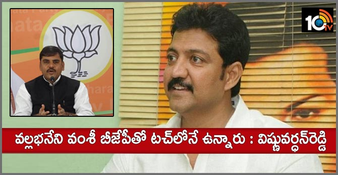 Vallabhaneni Vamsi touch with BJP says Vishnuvardhan Reddy
