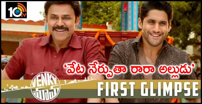 Venky Mama First Glimpse