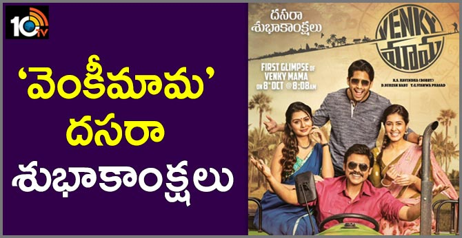 Venkymama First Glimpse out on October 8th