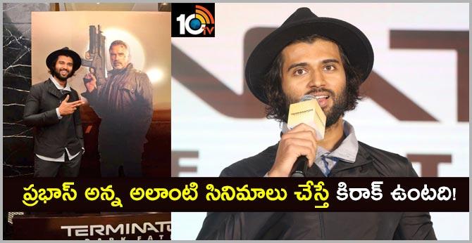Vijay Deverakonda launched Telugu trailer of  Terminator DarkFate