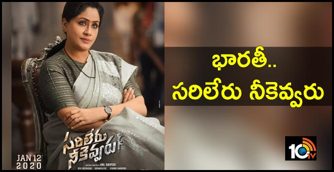 First Look of VijayaSanthi From Sarileru Neekevvaru