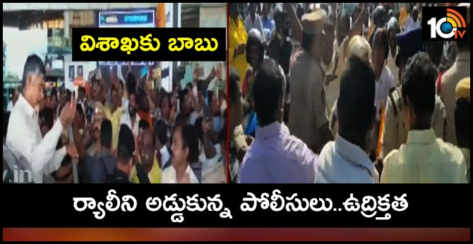 Visakha Police Denies Permission To Conduct Bike Rally