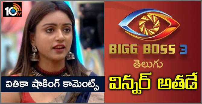 Vithika Sheru Shocking Comments about Bigg Boss 3 Winner