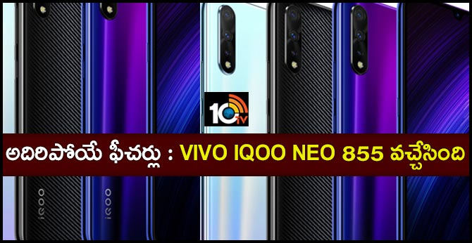 Vivo iQoo Neo 855 launched with Snapdragon 855 SoC; check out price, features, camera
