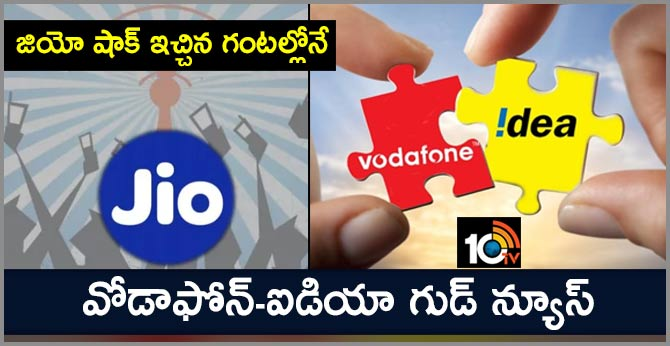 Vodafone Idea Says Their Customers Don't Have to Bother About IUC