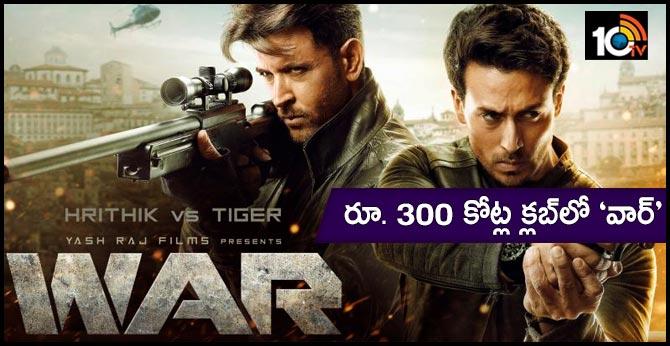 War Box - Hrithik Roshan, Tiger Shroff Join Rs 300 Crore Club