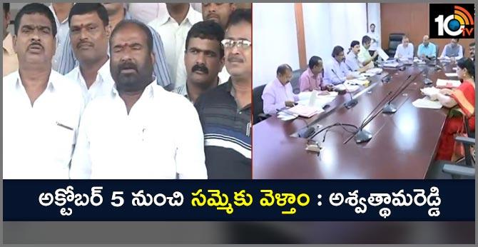We will go on strike from the 2019, october 5 says Asvatthamareddi