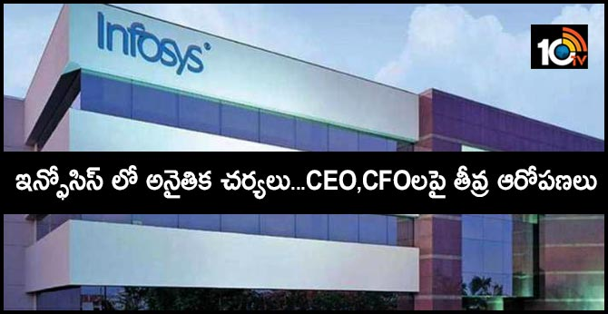 Whistleblower complaint placed before audit committee: Infosys