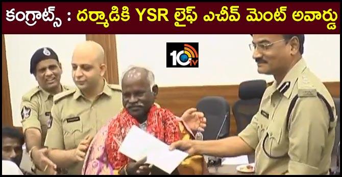 YSR Life Achievement Award To Darmadi Satyam