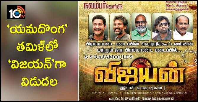 Yamadonga is releasing in Tamil as Vijayan/ Ivan Yemakaadhagan soon..