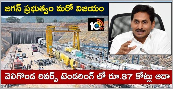 ap cm jagan govt big success in veligonda reverse tendering process