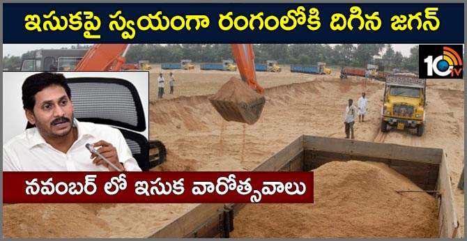 ap cm jagan review on sand issue