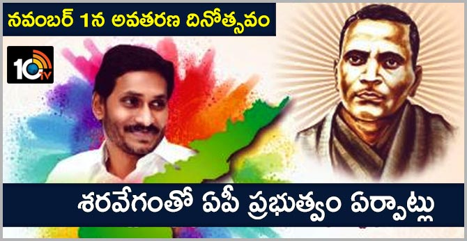 ap government to celebrate state formation day on november 1st
