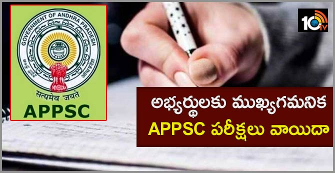 appsc postponed exams