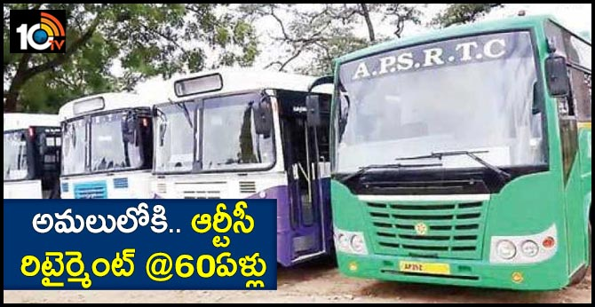 apsrtc employees retirement age extension confirmed