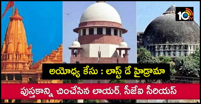 ayodhya case, high drama in supreme court