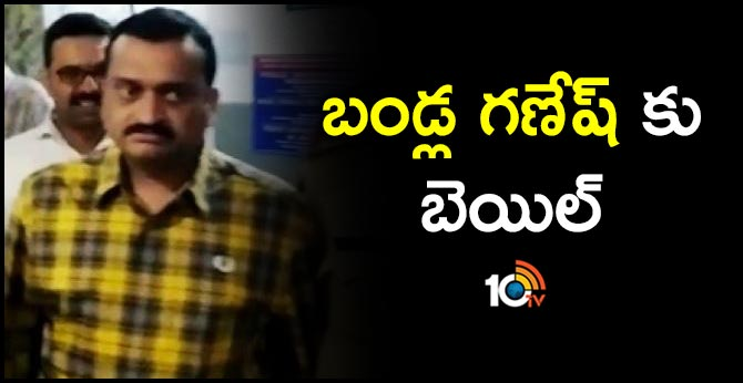 bail for bandla ganesh