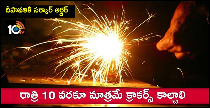 burst green crackers between 8pm 10pm up governments diwali advisory