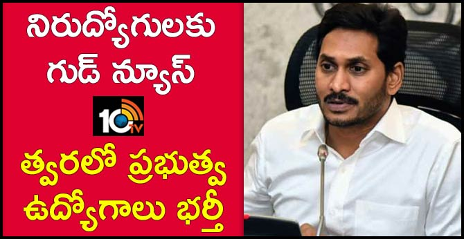 cm jagan good news for youth