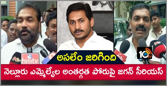 cm jagan serious on nellore mlas clashes
