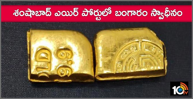 customes officials seized illegal gold at shamshabad airport