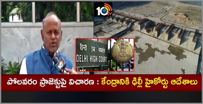 Delhi High Court hearing on corruption in Polavaram project