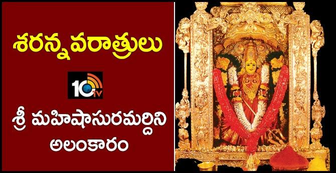 dasara sharan navaratri celebrations Indrakeeladri Mahishasura Mardini