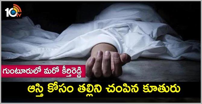 daughter kills mother with help of relative in guntur