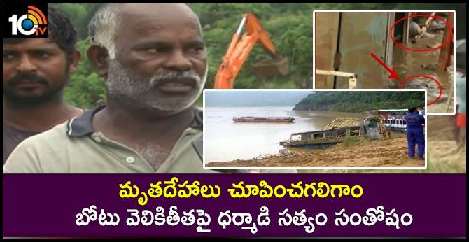 dharmadi satyam on boat extraction