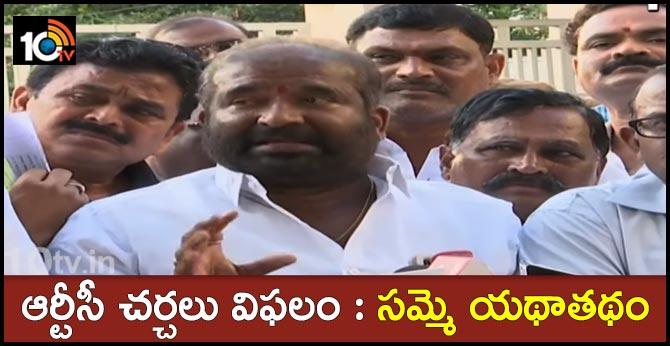 discussions fail between TSRTC ownership and JAC leaders