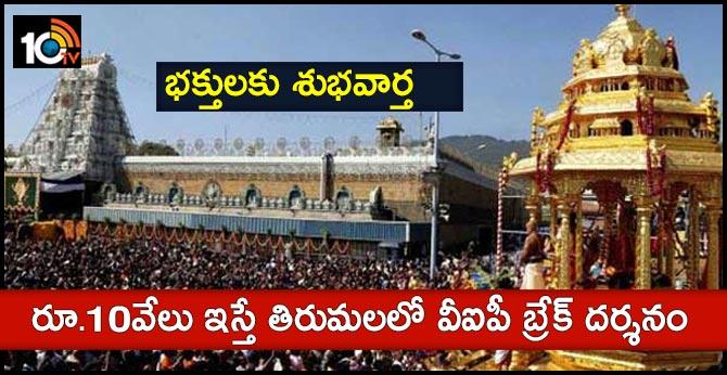donate 10 thousand for vip darshan at tirumala
