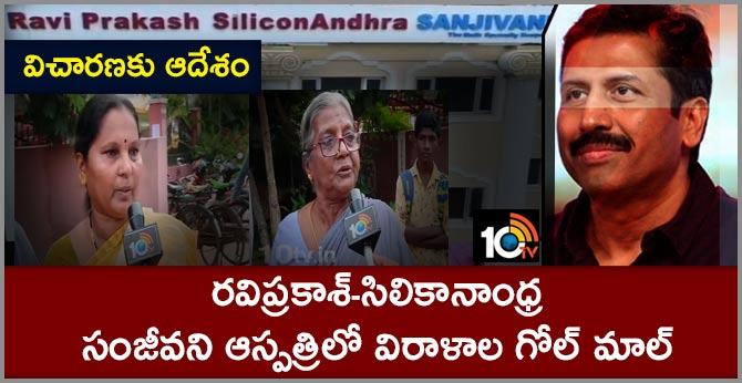 enquiry on raviprakash silicon andhra sanjivani hospital funds fraud