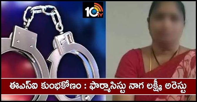 esi scam Pharmacist Nagalaxmi Arrest