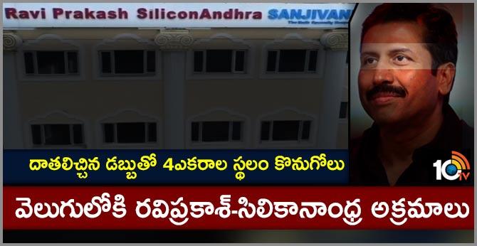 frauds of ravi prakash silicon andhra hospital