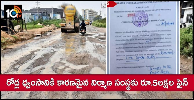 ghmc 5 Lakh Fine for In Corporation Private Limited
