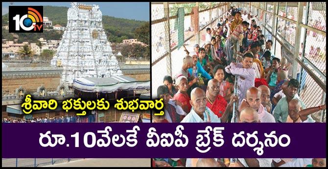good news for tirumala devotees