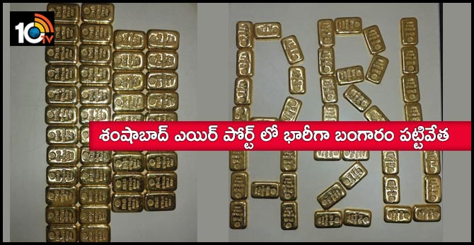 heavy Gold seized at Shamshabad airport