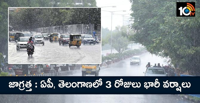 heavy rains for telugu states