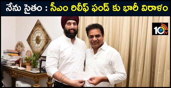 huge donation to  telangana cm relief fund