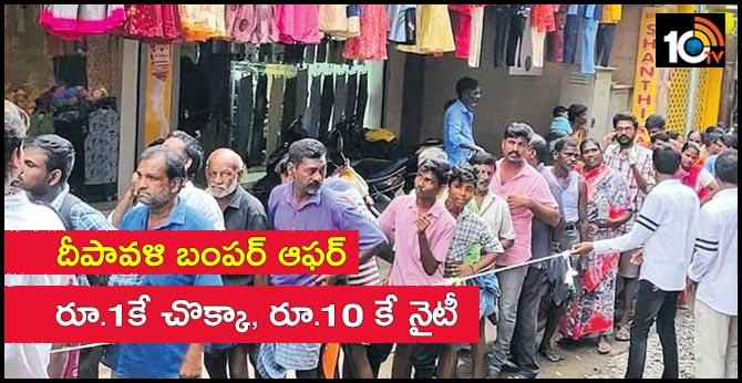 in tamilnadu, chennai 1 rupee shirt, 10 rupees nighty