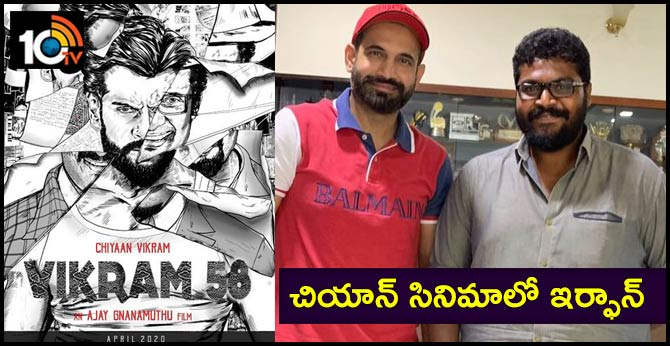 indian pace bowler irfan pathan playing stylish role in chiyaan vikram's 58th movie