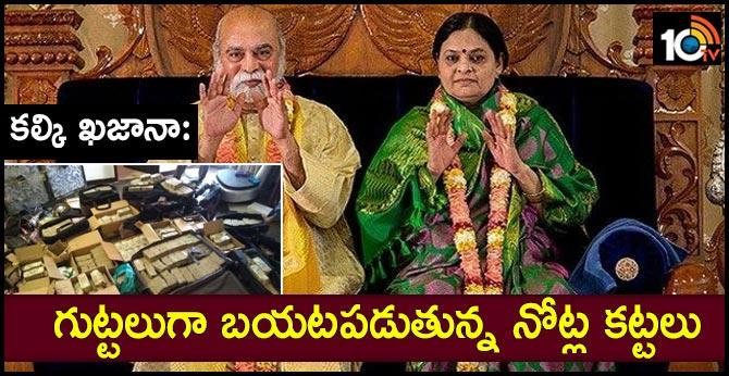 it officers released kalki ashramam video, bulk amount of money notes
