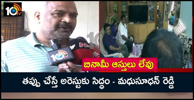 arrested for any wrong doing  inter jac leader Madhusudhan Reddy