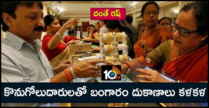 jewellers Full Rush Over Dhanteras
