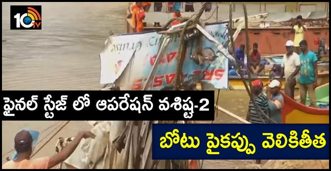 kachuluru boat extraction