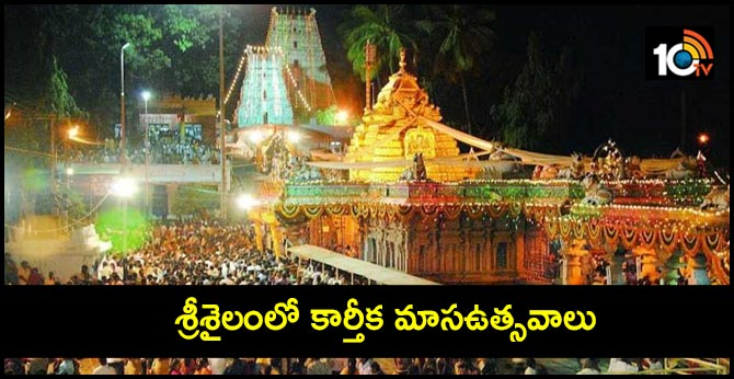 karthika masa utsavam starts from october 29 in srisailam